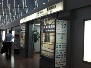 上海 ラウンジ